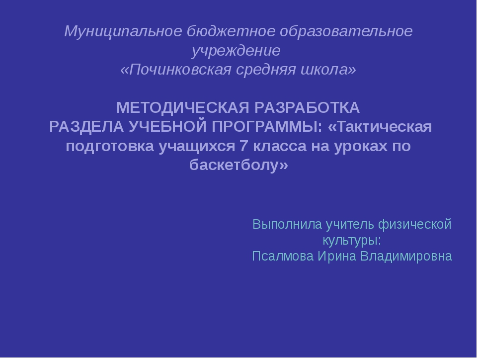 Муниципальное бюджетное образовательное учреждение «Починковская средняя школ...