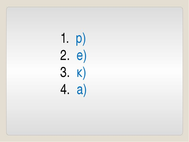 1. р) 2. е) 3. к) 4. а)