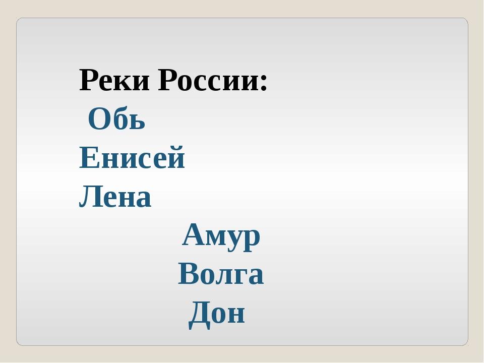 Реки России: Обь Енисей Лена Амур Волга Дон