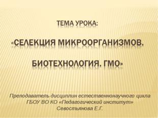 Преподаватель дисциплин естественнонаучного цикла ГБОУ ВО КО «Педагогический