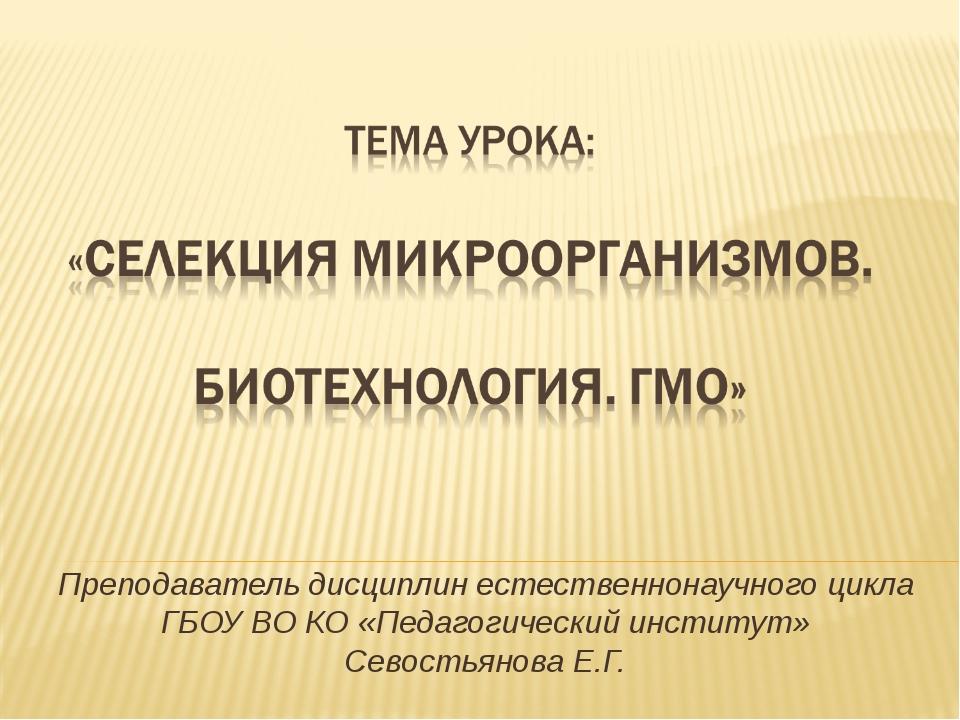 Преподаватель дисциплин естественнонаучного цикла ГБОУ ВО КО «Педагогический...