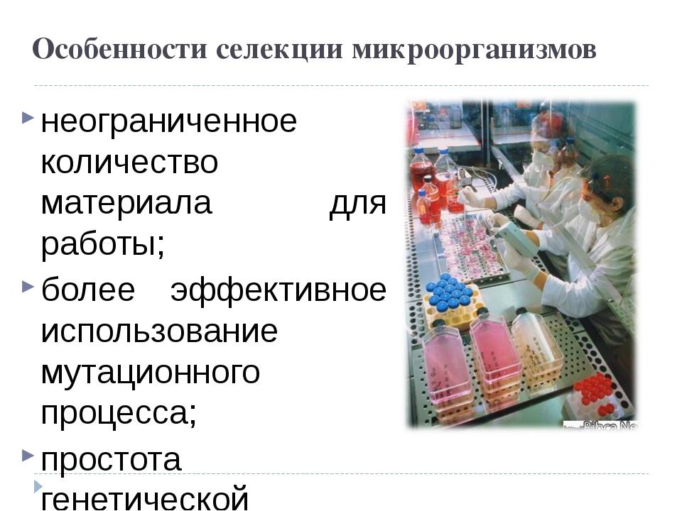 Особенности селекции микроорганизмов неограниченное количество материала для...