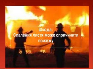 Шкода: Спалення листя може спричинити пожежу