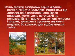 Осінь завжди зачаровує серце людини незбагненністю кольорів і відтінків, а ще