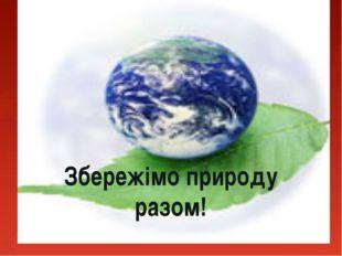 Збережімо природу разом!