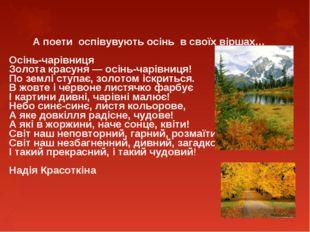А поети оспівувують осінь в своїх віршах… Осінь-чарівниця Золота красуня — ос