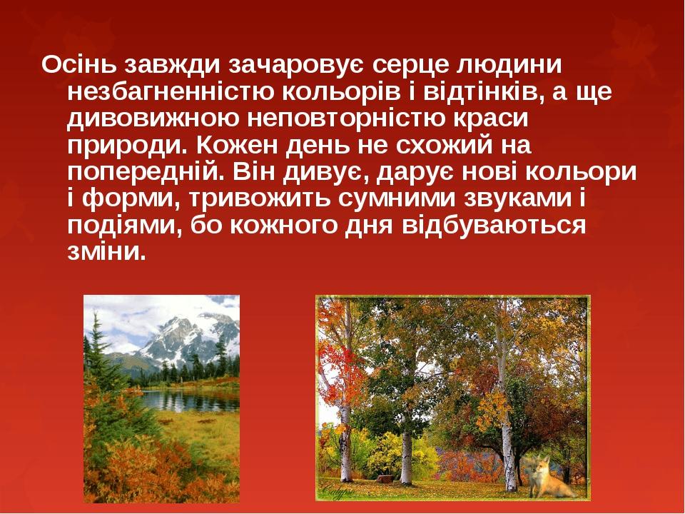 Осінь завжди зачаровує серце людини незбагненністю кольорів і відтінків, а ще...