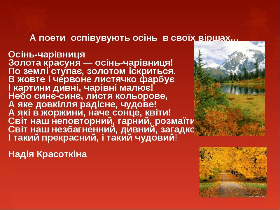 А поети оспівувують осінь в своїх віршах… Осінь-чарівниця Золота красуня — ос...