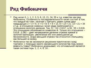 Ряд Фибоначчи Ряд чисел 0, 1, 1, 2, 3, 5, 8, 13, 21, 34, 55 и т.д. известен к