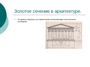 Золотое сечение в архитектуре. Это древнее сооружение с его гармоническими пр