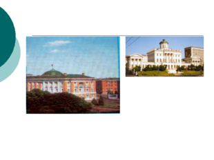 Здание бывшего Сената в Москве. дом Пашкова.