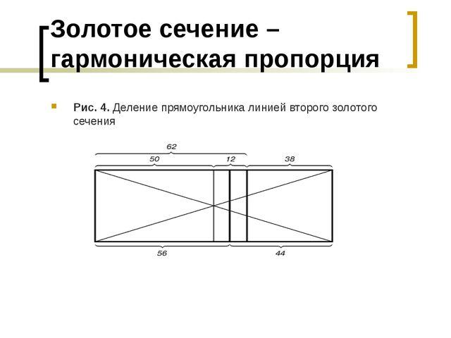 Золотое сечение – гармоническая пропорция Рис. 4. Деление прямоугольника лини...