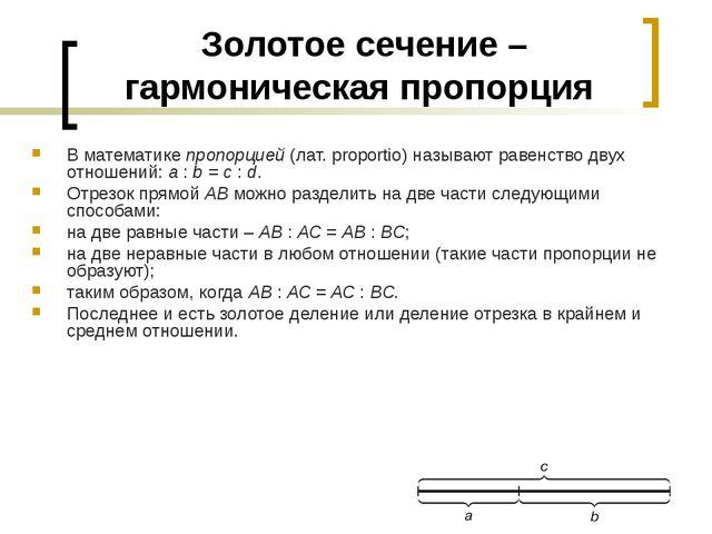 Золотое сечение – гармоническая пропорция В математике пропорцией (лат. propo...