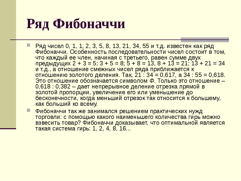 Ряд Фибоначчи Ряд чисел 0, 1, 1, 2, 3, 5, 8, 13, 21, 34, 55 и т.д. известен к...