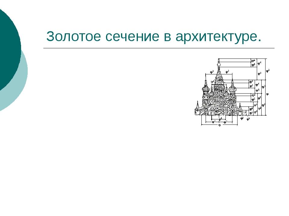 Золотое сечение в архитектуре. Храм Василия Блаженного. В этом членении и за...