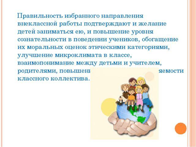 Правильность избранного направления внеклассной работы подтверждают и желани...
