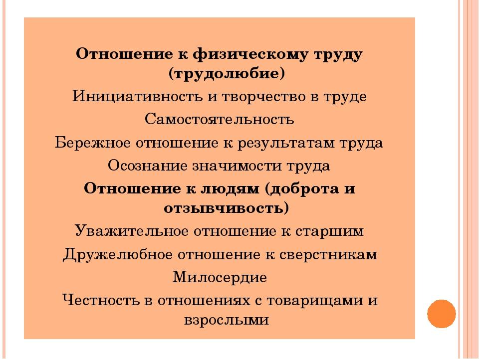 Отношение к физическому труду (трудолюбие) Инициативность и творчество в тру...