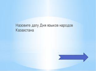 Назовите дату Дня языков народов Казахстана
