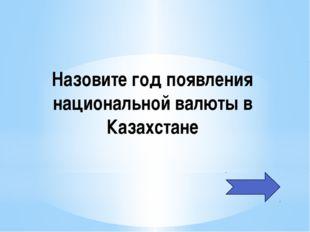 Первый казахский ученый и просветитель, путешественник, этнограф, исследовате