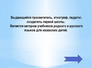 Ермагамбетова Замира-11 СР