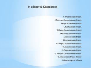 14 областей Казахстана 1. Алматинская область 2.Восточно-Казахстанская област