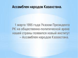 1 марта 1995 года Указом Президента РК на общественно-политической арене наше