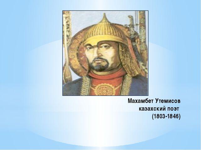 Махамбет Утемисов казахский поэт (1803-1846)