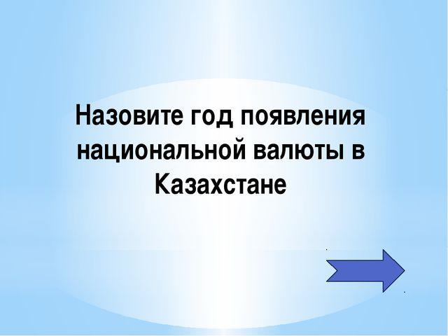 Первый казахский ученый и просветитель, путешественник, этнограф, исследовате...
