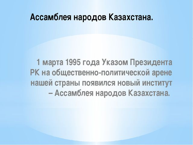 1 марта 1995 года Указом Президента РК на общественно-политической арене наше...