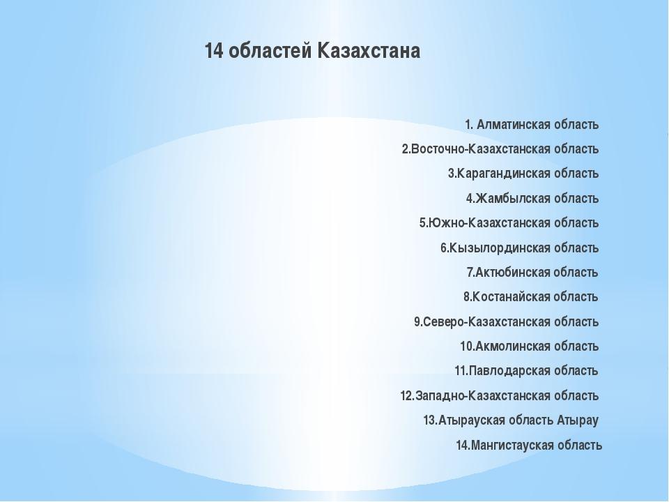 14 областей Казахстана 1. Алматинская область 2.Восточно-Казахстанская област...