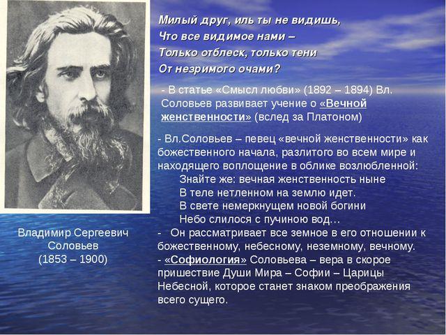 Владимир Сергеевич Соловьев (1853 – 1900) Милый друг, иль ты не видишь, Что...