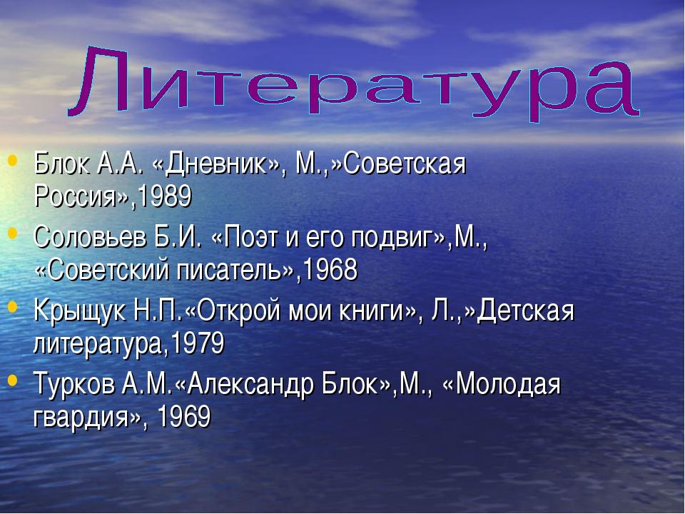 Блок А.А. «Дневник», М.,»Советская Россия»,1989 Соловьев Б.И. «Поэт и его под...