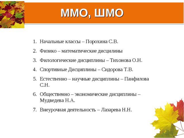 ММО, ШМО Начальные классы – Порохина С.В. Физико – математические дисцилины Ф...