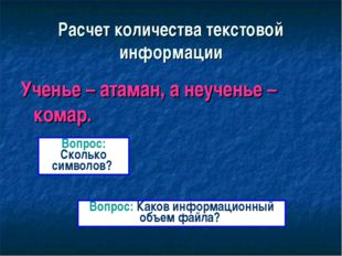 Расчет количества текстовой информации Ученье – атаман, а неученье – комар. В
