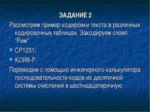 ЗАДАНИЕ 2 Рассмотрим пример кодировки текста в различных кодировочных таблица