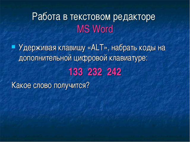 Работа в текстовом редакторе MS Word Удерживая клавишу «ALT», набрать коды на...