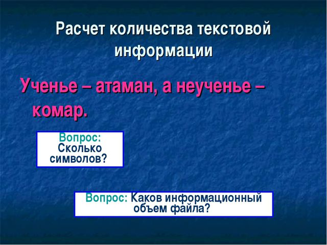 Расчет количества текстовой информации Ученье – атаман, а неученье – комар. В...