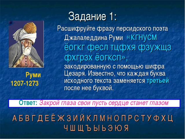 Задание 1: Расшифруйте фразу персидского поэта Джалаледдина Руми «кгнусм ёогк...