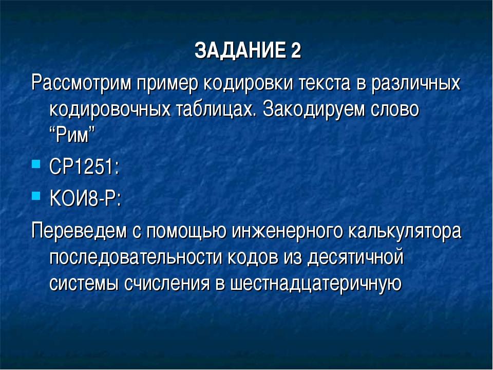 ЗАДАНИЕ 2 Рассмотрим пример кодировки текста в различных кодировочных таблица...