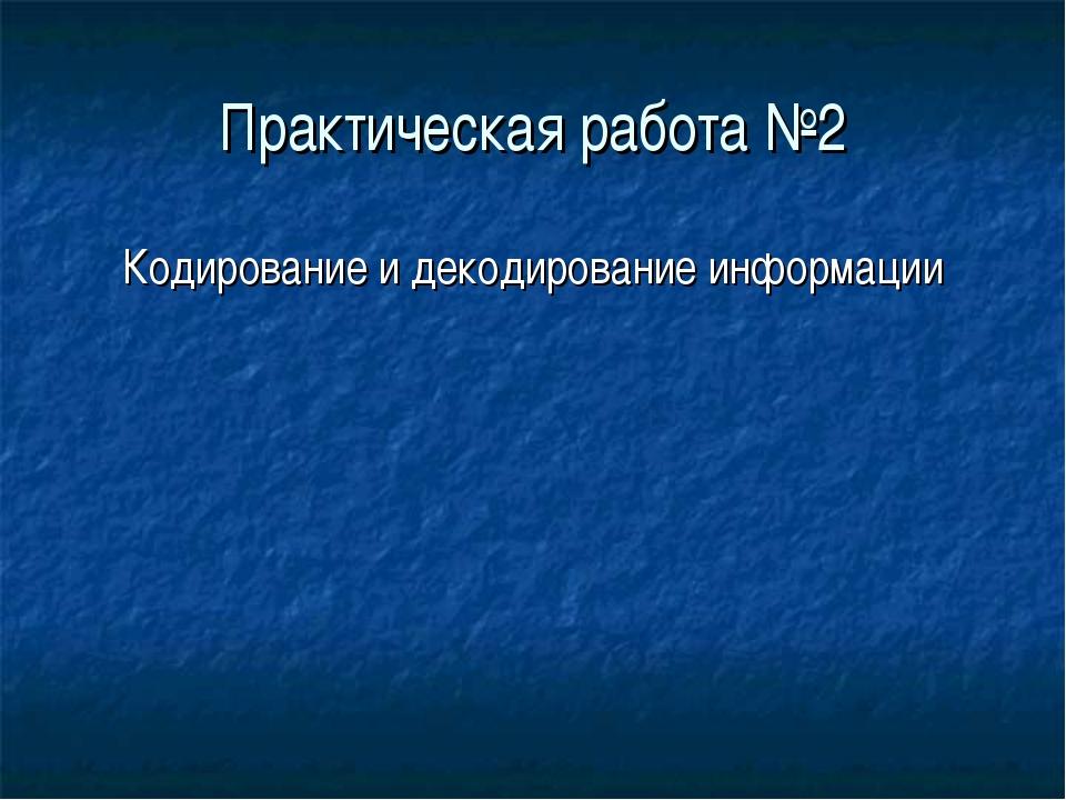 Практическая работа №2 Кодирование и декодирование информации