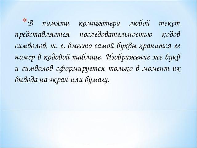 В памяти компьютера любой текст представляется последовательностью кодов симв...