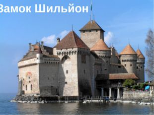 Замок Шильйон