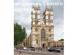 Соборная церковь Святого Петра в Вестминстере