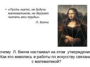 «Пусть никто, не будучи математиком, не дерзнет читать мои труды». Л. Винчи П