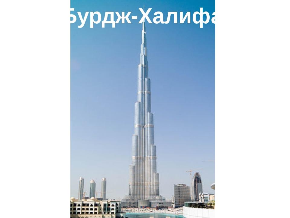 «Бурдж-Халифа»