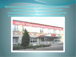 Муниципальное бюджетное общеобразовательное учреждение «Лащ - Таябинская сред