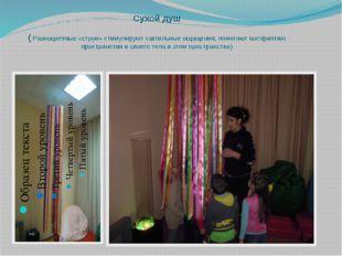 Сухой душ ( Разноцветные «струи» стимулируют тактильные ощущения, помогают во