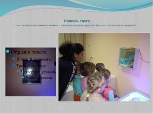 Тоннель света Игра светящихся точек привлекает внимание и завораживает, вызы