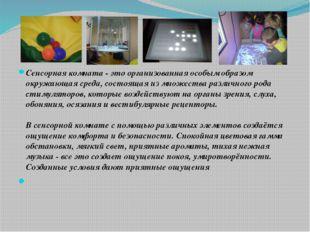 Сенсорная комната- это организованная особым образом окружающая среда, состо