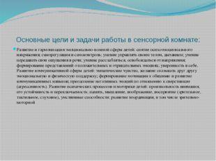 Основные цели и задачи работы в сенсорной комнате: Развитие и гармонизация эм